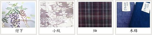 付下・小紋・紬・木綿