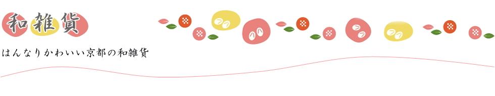 延岡で和雑貨をご紹介しております。
